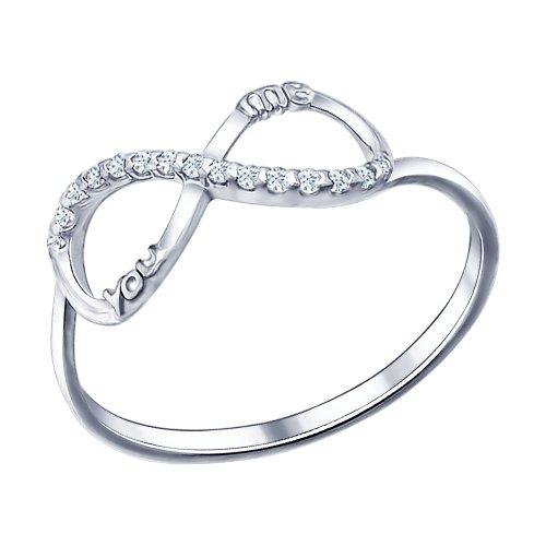 Кольцо из серебра с Фианитами Бесконечность