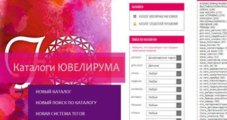 ЮВЕЛИРУМ стал удобнее: новый каталог и теги для поиска украшений и авторов