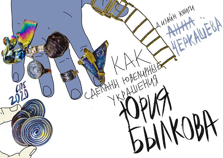 Юрий Былков объявил сбор на «Планете» для выпуска ювелирного учебника