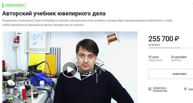 Учебник в работе: Юрий Былков поделился первым опытом краудфандинга