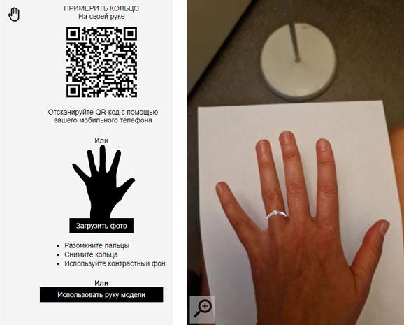 SOKOLOV запустил на своем сайте онлайн-решение по примерке колец